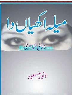 Mela Akhian Da Punjabi Poetry