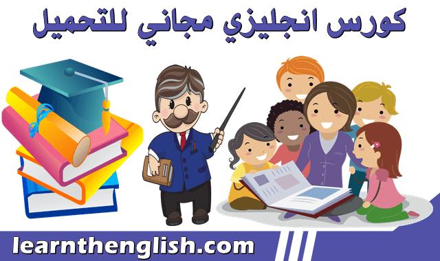 كورس انجليزي للتحميل مجانا كورس تعلم اللغة الانجليزية