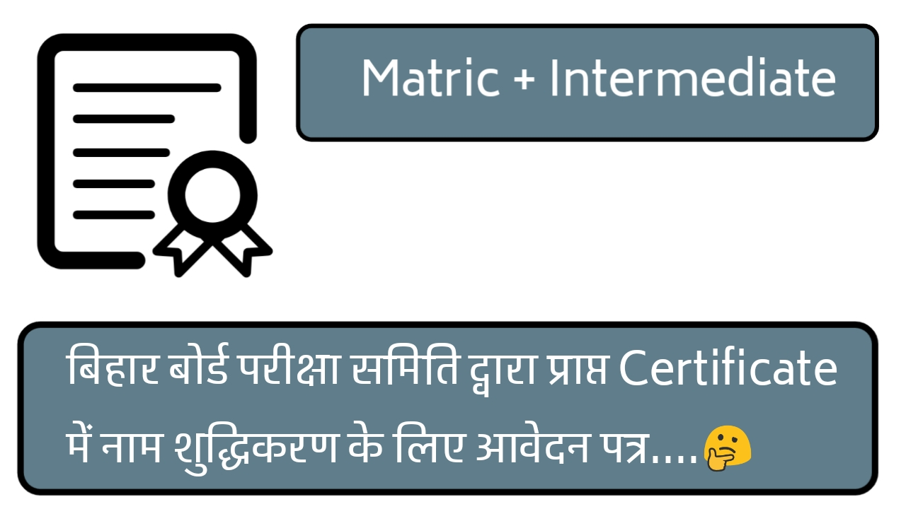 Bihar Board Application Form For Name Correction in Certificate howtosawal.com