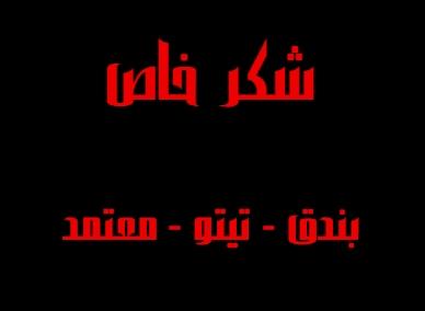 كلمات اغنيه شكر خاص حوده بندق تيتو محمود معتمد