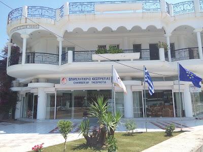Επιμελητήριο Θεσπρωτίας: 2 νέες ανταποδοτικές και καινοτόμες υπηρεσίες για τα μέλη του