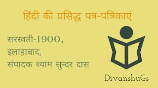 सरस्वती-1900, इलाहाबाद, संपादक श्याम सुन्दरदास
