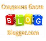 Создание блога в Blogger.com