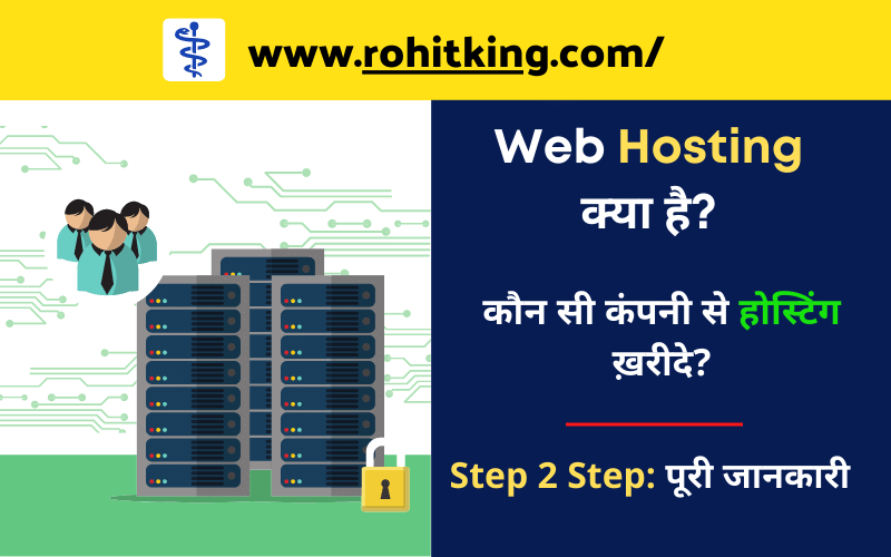 What-is-Web-Hosting-kya-hai-hindi