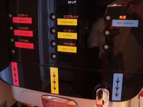 ドリンクコーナー:コーヒー ホテルエミシア札幌カフェ・ドム