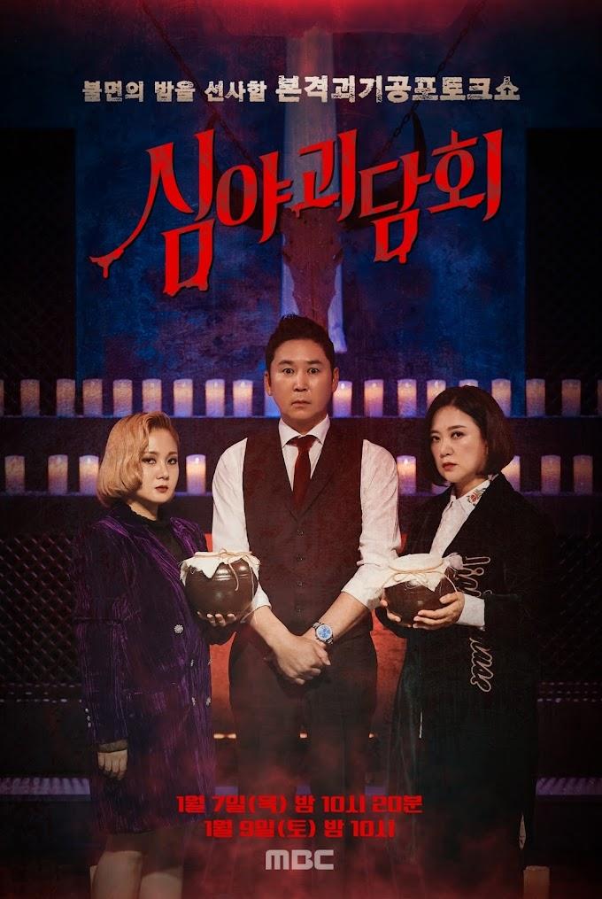 【韓國綜藝 】深夜怪談會,神秘或毛骨悚然的經歷故事。