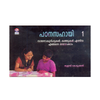 Patanasahayi 1 - How To Prepare Reading Notes & Letters