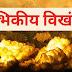 नाभिकीय विखंडन किसे कहते है? (Nuclear fission in Hindi)