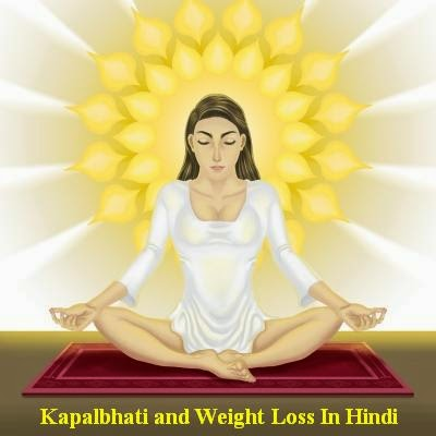 Kapalbhati-and-Weight-Loss-In-Hindi