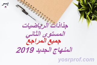جذاذات الرياضيات للمستوى الثاني ابتدائي جميع المراجع المنهاج الجديد 2019