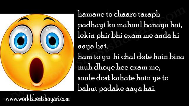 Funny Exam Shayari