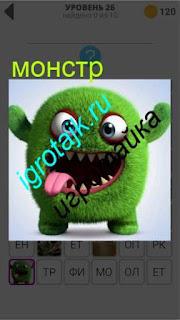 зеленый монстр с круглыми глазами и язык наружу ответ на 26 уровень 400 плюс слов 2