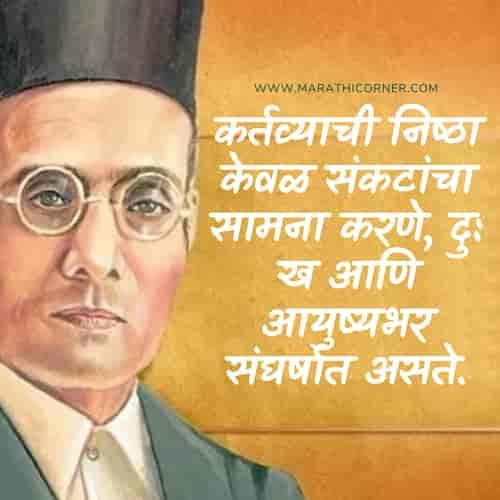 Savarkar Quotes in Marathi
