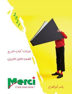 اجابات كتاب ميرسي Merci في اللغة الفرنسية الصف الثاني الثانوي الترم الاول 2021