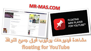 مشاهدة فيديوهات يوتيوب فوق جميع النوافذ floating for YouTube