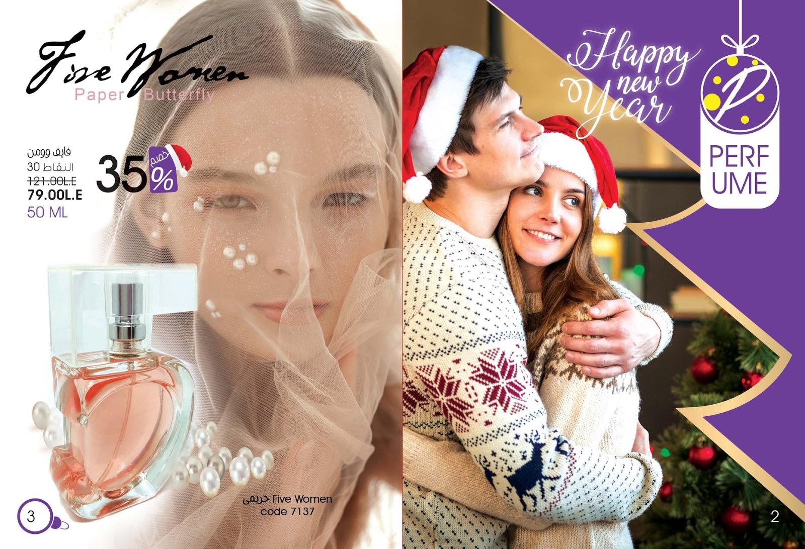 كتالوج اوبال الجديد يناير 2020 Opal كتالوج عام جديد سعيد