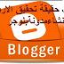 ماهي حقيقة تحقيق الأرباح من أنشاء مدونة بلوجر