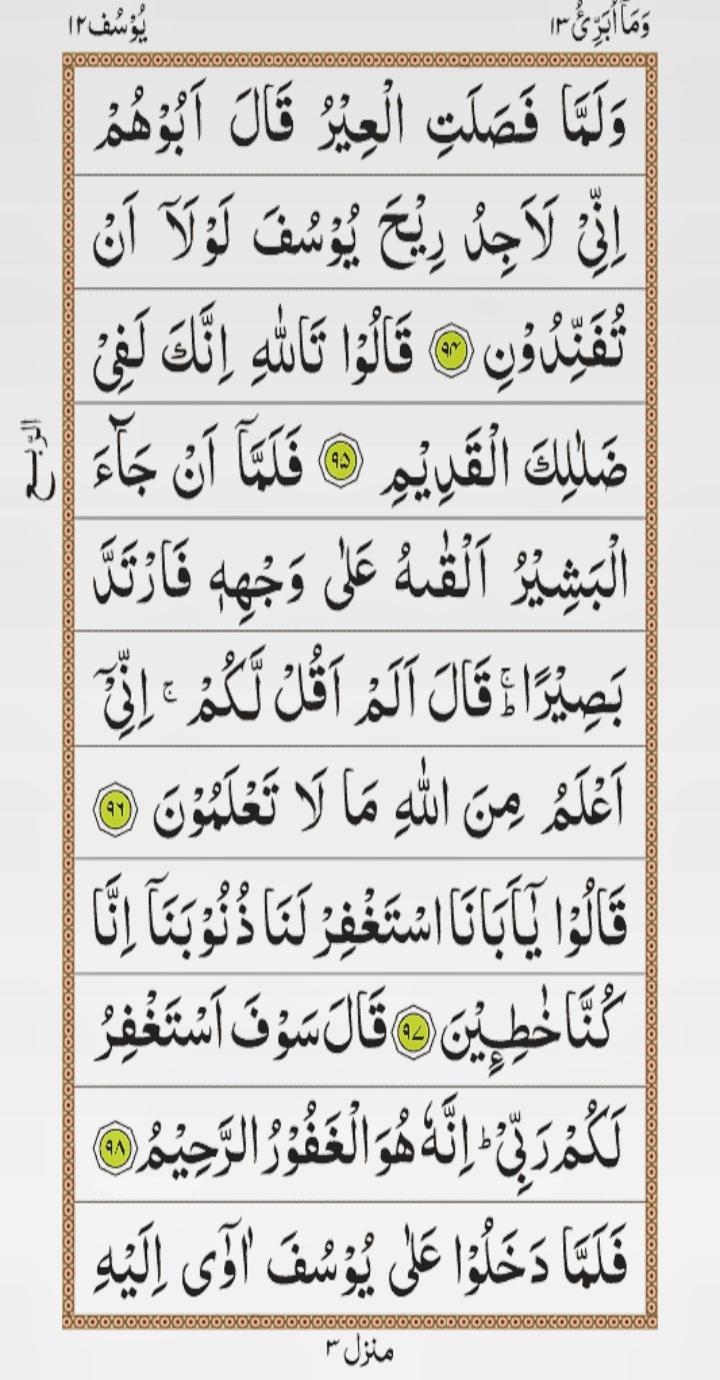 surah yusuf, surat yusuf, surah yusuf pdf, surah yusuf full, surah al yusuf, surah yusuf mp3, surah nabi yusuf, surah yusuf in english, surah yusuf in which para, surah yusuf with urdu translation, surah yusuf translation, surah 12, surah yusuf in hindi, quran surah yusuf, surat yusuf 4, surah yusuf para, surah yusuf bangla, surat yusuf 31, surah yusuf youtube, surah yusuf meaning, surah yusuf full pdf in one page, sheikh abdul basit abdul samad surah yusuf, surat yusuf full, surah e yusuf, qari abdul basit surah yusuf, surat yusuf 87, surah yusuf full pdf, surah yusuf english translation, surah yusuf 86, surah yusuf 101