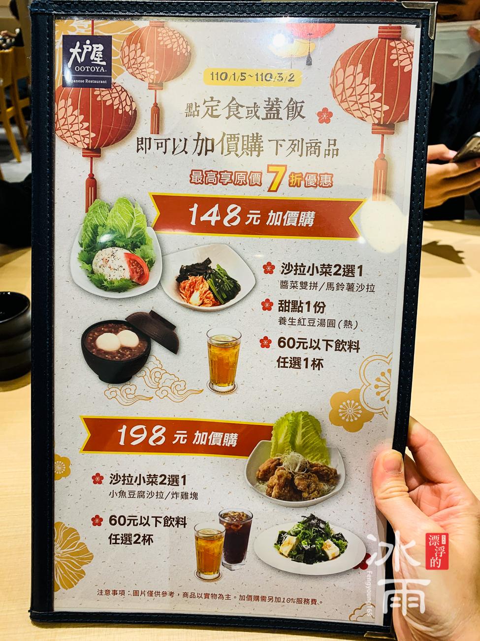 蘆洲家樂福大戶屋|菜單15