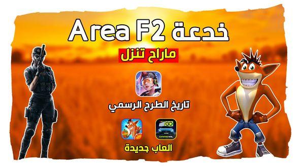 خدعة عودة Area F2 !! لعبة كراش الاصلية للجوال و موعد Elite Strike | اخبار الجوال
