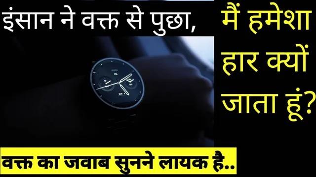 inspirational speech in hindi   इंसान हमेशा वक्त से हार क्यों जाता है?