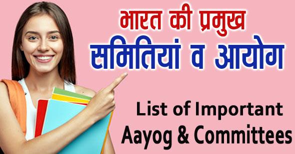 50+ भारत की प्रमुख समितियां व आयोग | List of Important Aayog Committees in Hindi