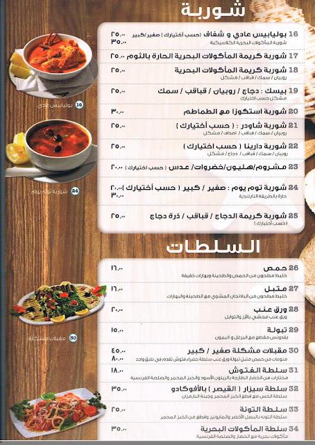 أسعار منيو وفروع ورقم مطعم دارين السعودية
