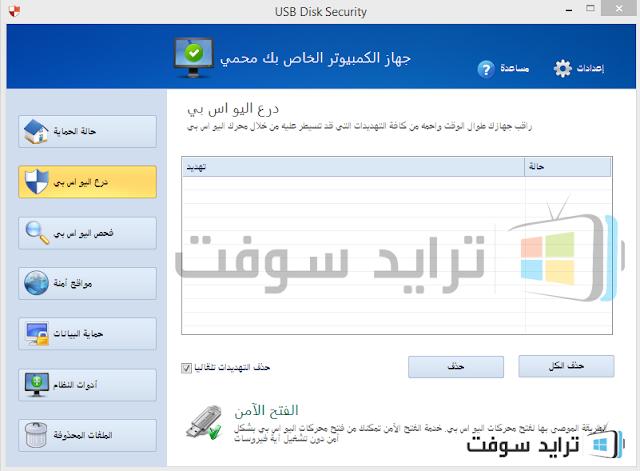 تحميل برنامج USB Guard 2016 عربي مجانا