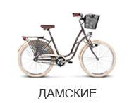Женские велосипеды бу - VELOED.com.ua