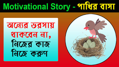 Motivational stories, positive stories bangla, life changing stories