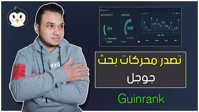 شرح اداة guinrank