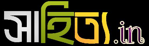 সাহিত্য ডট ইন - বাংলা সাহিত্য বিষয়ক ব্লগ