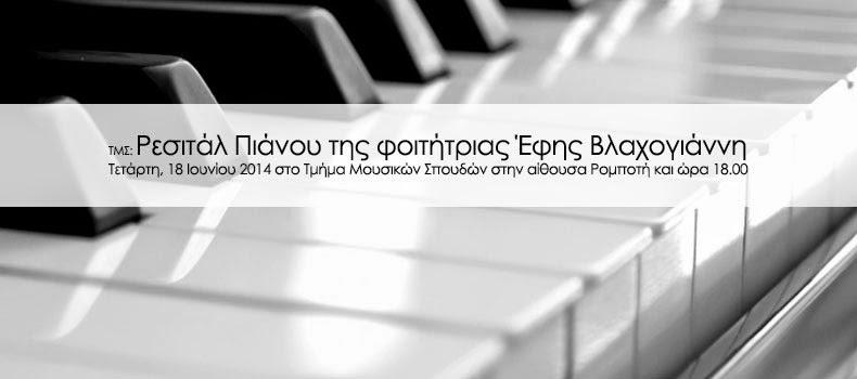 ΤΜΣ: Ρεσιτάλ Πιάνου της φοιτήτριας Έφης Βλαχογιάννη