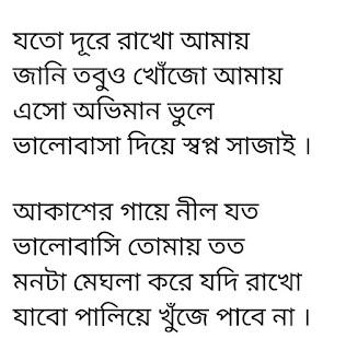 Lukochuri Lyrics 2 Balam