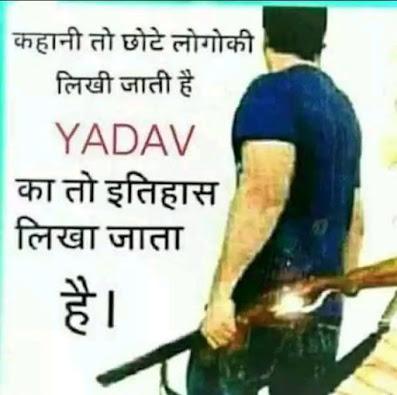 Yadav Shayari Photos Download