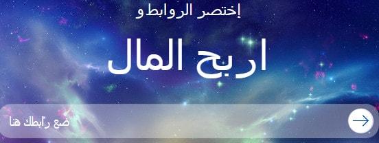 شرح لموقع جديد للربح من اختصار الروابط بتكلفة عالية للدول العربية حصري 2017