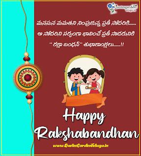 Happy Rakshabandhan 2020 telugu wishes images greetings for whatsapp