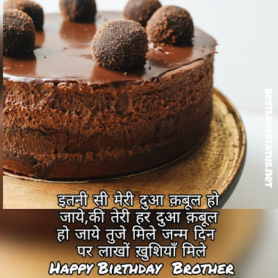 Happy-Birthday-Wishes-In-Hindi