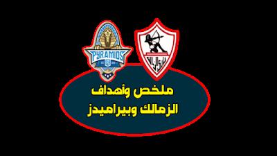 ملخص وأهداف مباراة الزمالك وبيراميدز 3-0 كاملة - مبروك الزمالك بطل الكأس