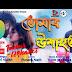 Tumar Ukhahot Lyrics-Neel Akash