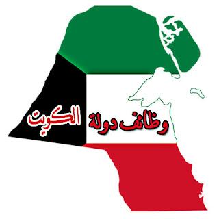 مطلوب سكرتيرة لشركة عقارية كبري في الكويت