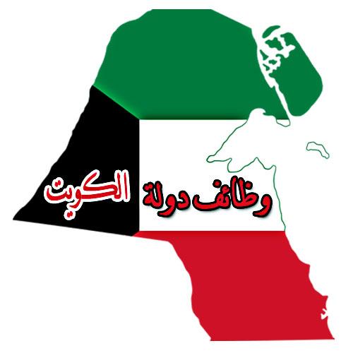 7 وظائف شاغرة في مختلف التخصصات في دولة الكويت للذكور والاناث