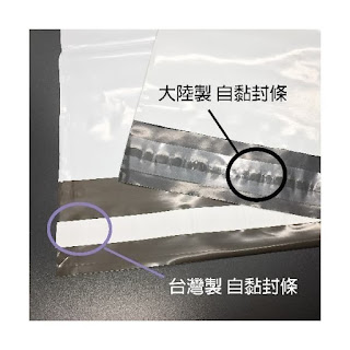 破壞袋 台灣製 購買連結