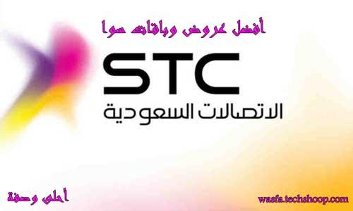 أفضل عروض وباقات سوا stc الاتصالات السعودية