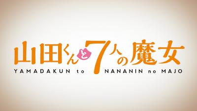 Yamada-kun to 7-nin no Majo Subtitle Indonesia [Batch]