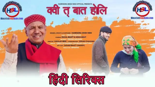 Kui Ta Baat Holi Lyrics - Narendra Singh Negi ~ Garhwali Song Lyrics