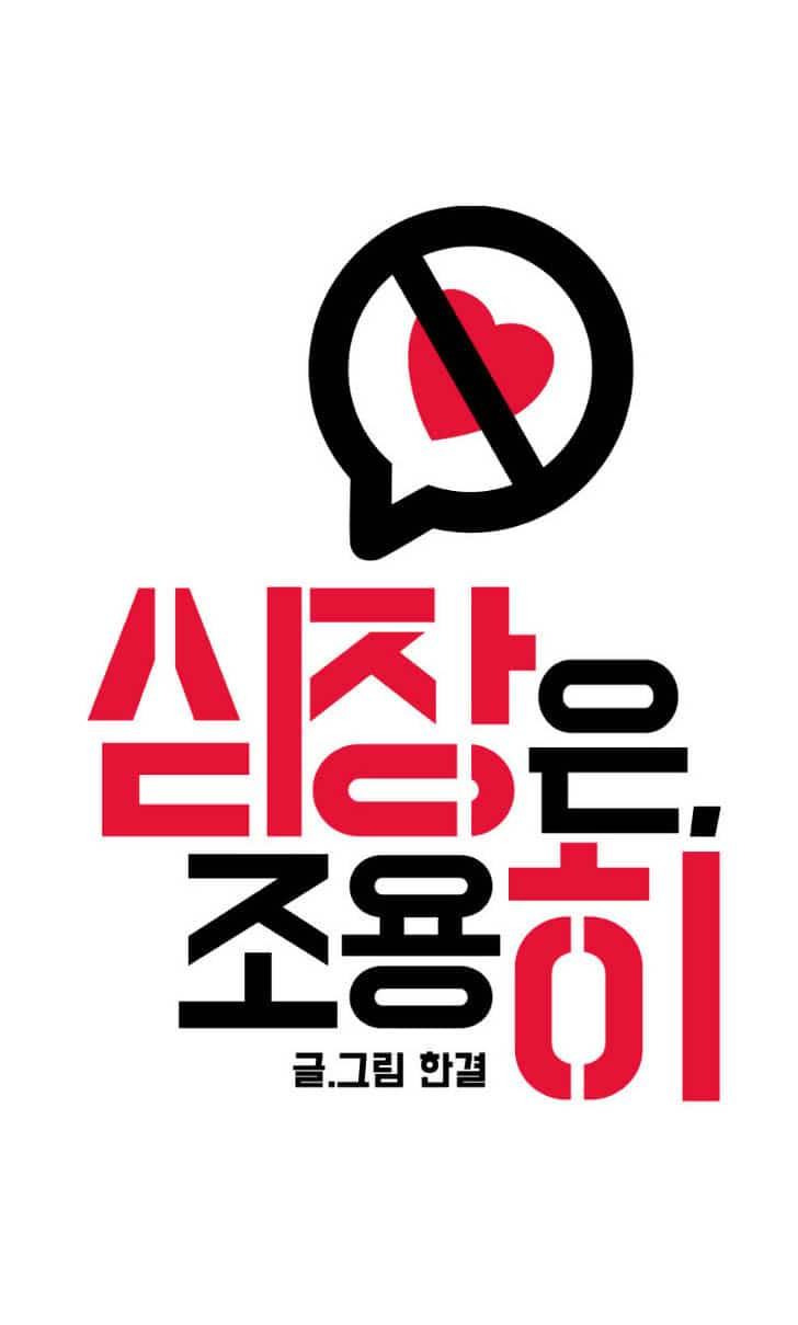 Trang 8 - [ Manhwa ] Trái tim thầm lặng - Heart Silent - Chap 003 (- Han Kyeul) - Truyện tranh Gay - Server HostedOnGoogleServerStaging