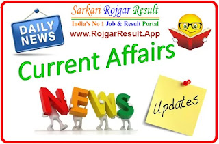 Daily Current Affairs :  करंट अफेयर्स For IBPS, SSC Exams, Railway, Police & PSC