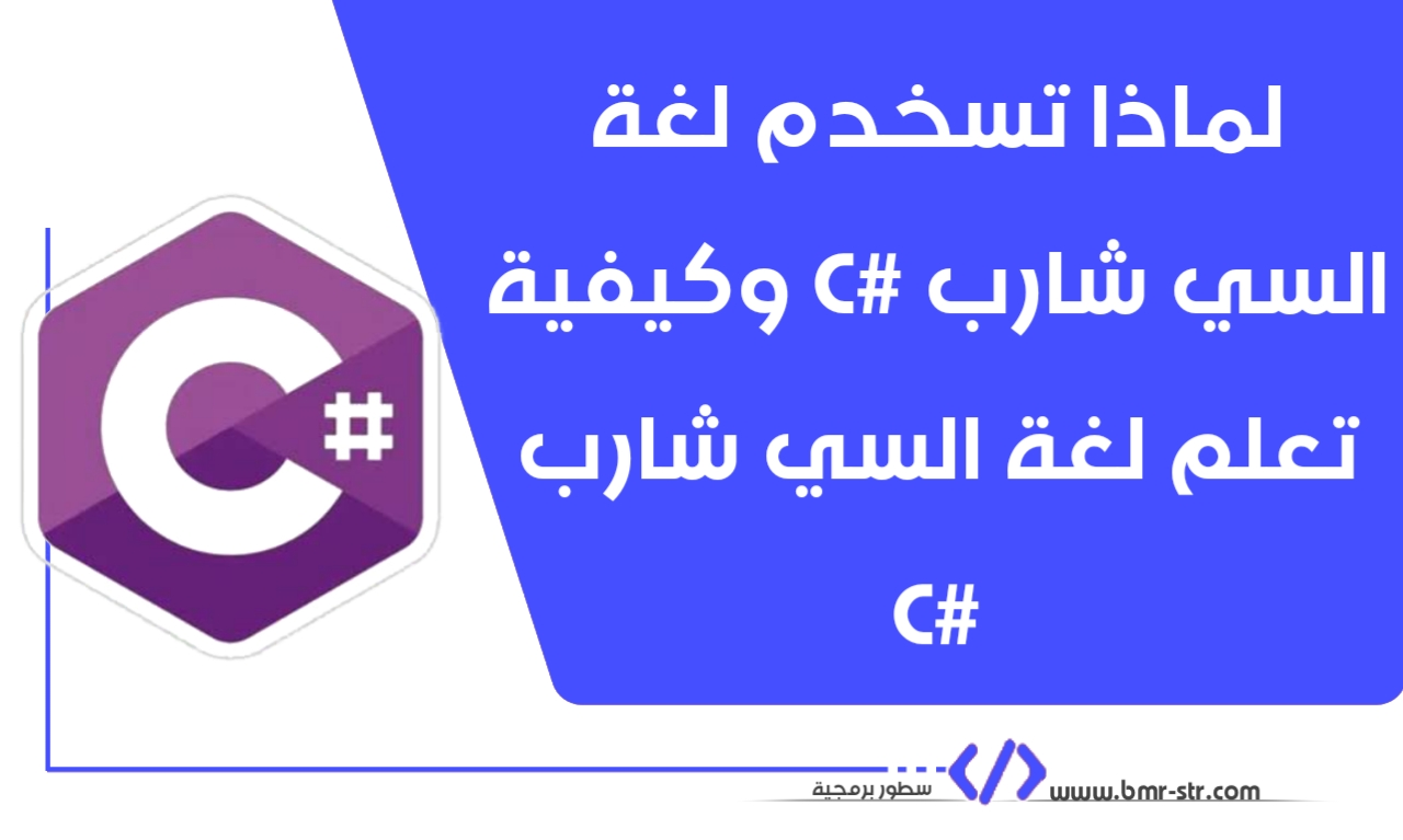 لماذا تسخدم لغة السي شارب #C وكيفية تعلم لغة السي شارب C#