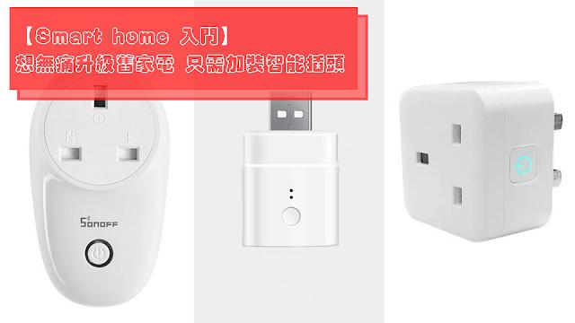 【Smart home 入門】想無痛升級舊家電 只需加裝智能插頭